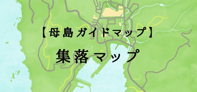 母島ガイドマップ(集落)