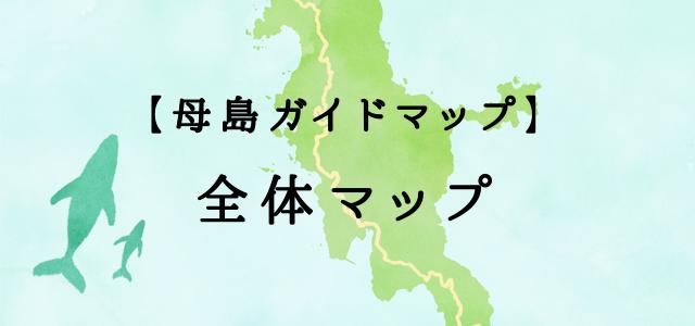 母島ガイドマップ(全体)