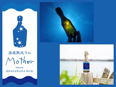 Ocean Aged Rum, Mother