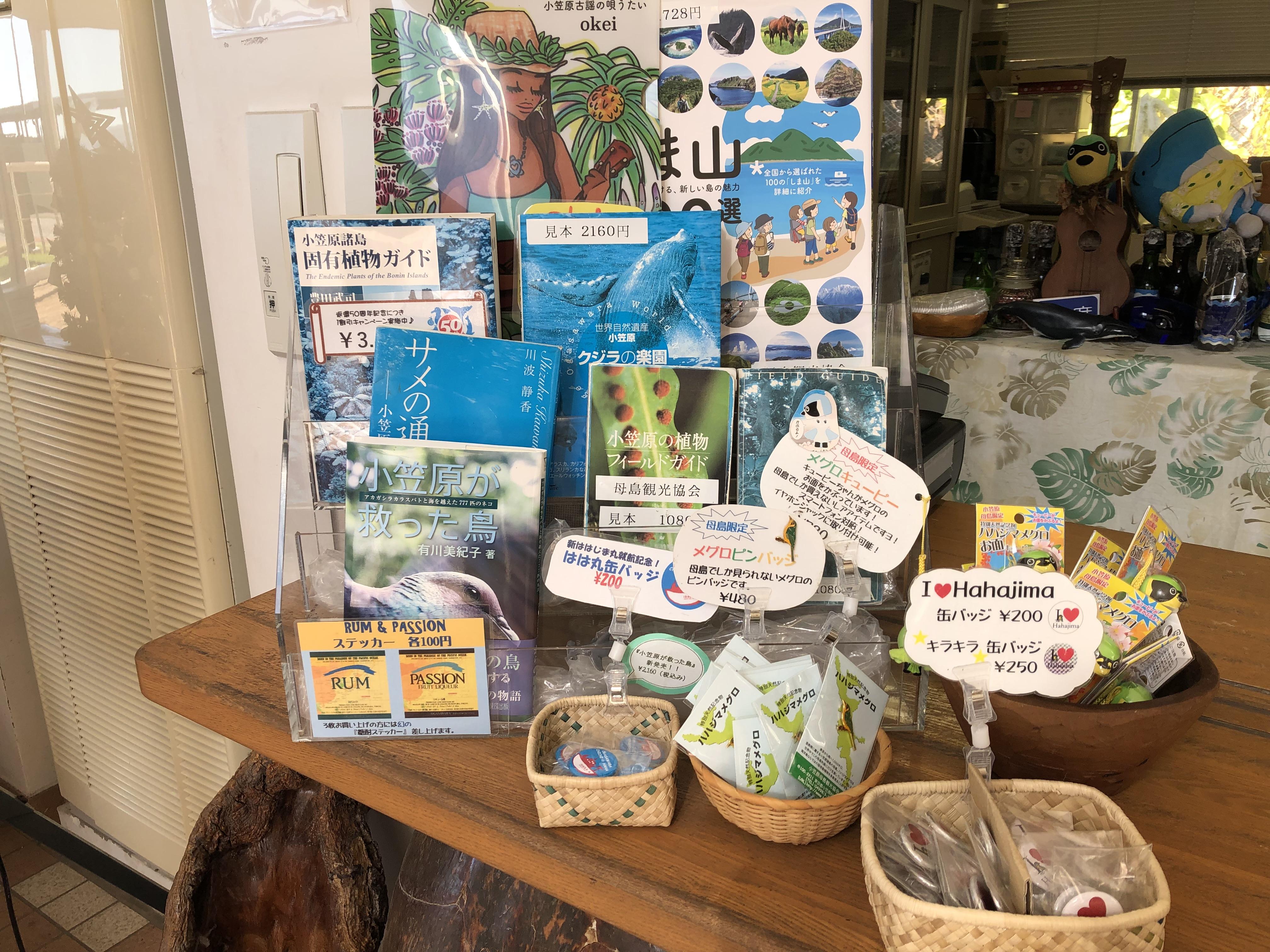Hahajima Tourist Association