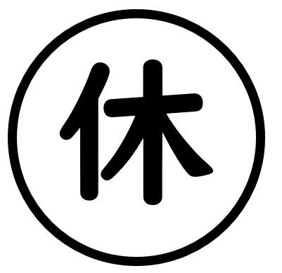 宿・飲食店の営業情報【2021/1/12更新】