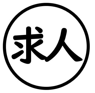 求人情報(小笠原サービス)