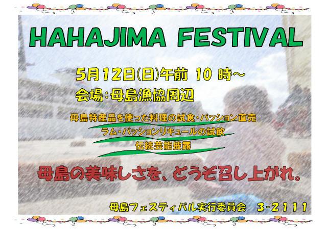 母島フェスティバル2019開催について