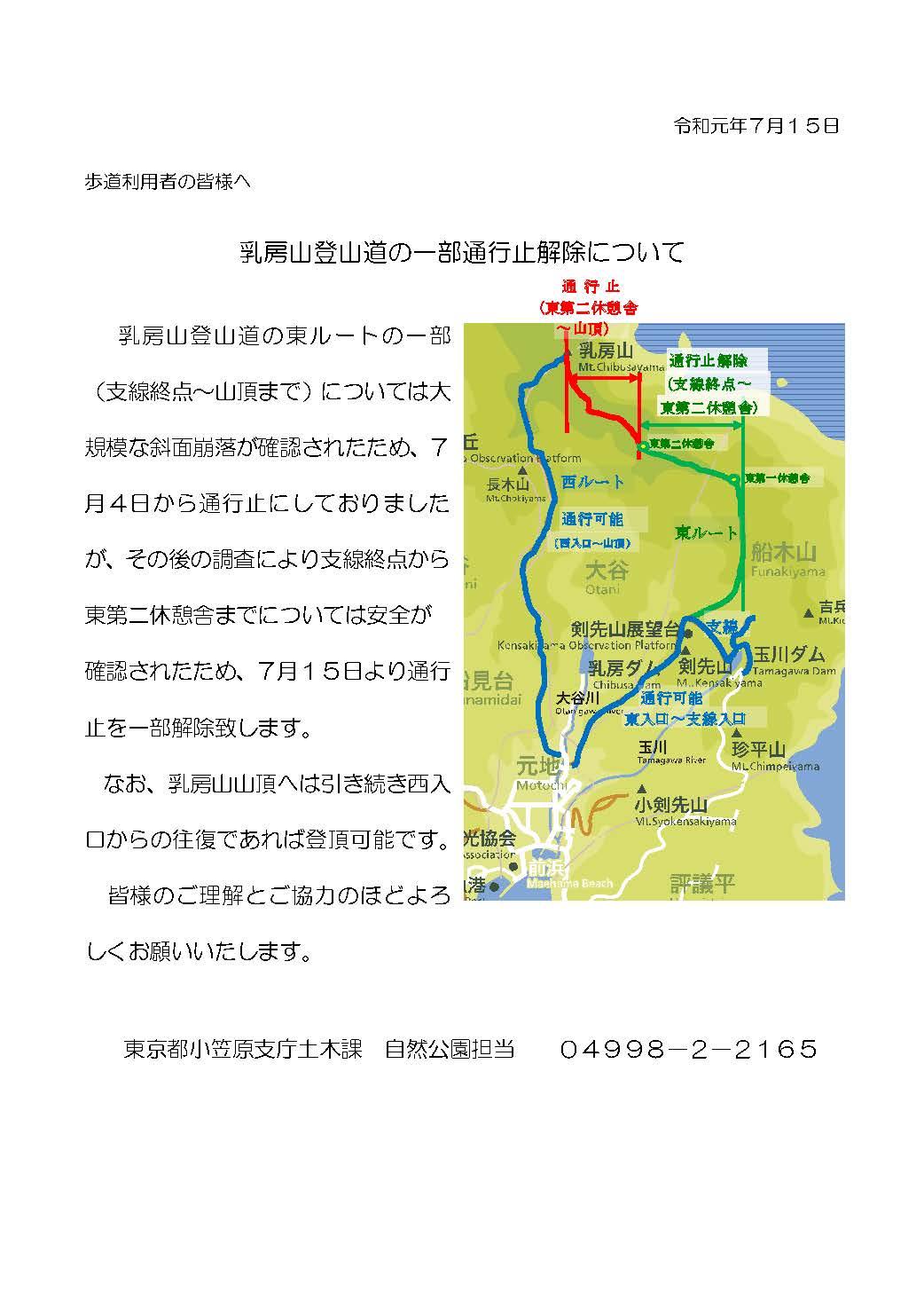 乳房山登山道の一部通行止めについて(7/15更新)