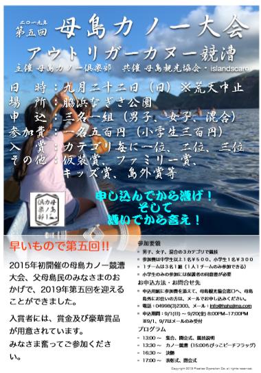 第5回 母島カノー大会 開催について