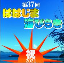 第37回海びらきイベント 開催方法変更のお知らせ※12/18更新※