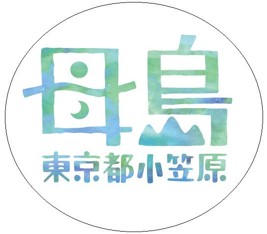 <主催・母島観光協会>ははじま動画プロジェクト『わたしのははじま』 第2弾 2021年4月16日(金) – 5月15日(日)